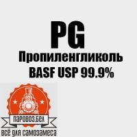 PG Пропиленгликоль 250мл