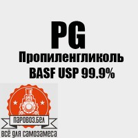 PG Пропиленгликоль